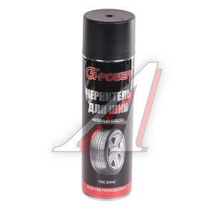 """Очиститель шин с блеском """"Мокрый блеск"""" (аэрозоль) 650г G-POWER GP-507"""