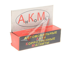 Магнит антикоррозионный комплект 12шт. АНКОМА АНКОМА