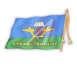 """Наклейка виниловая """"ВДВ флаг"""" 12х17см AUTOSTICKERS 06490"""