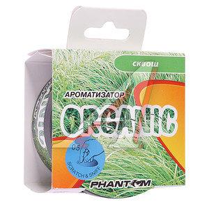Ароматизатор на панель приборов текстиль (сквош) Organic PHANTOM PH3188 \Organic, PH3188,