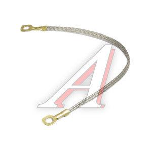 Провод массы (косичка) L=300мм CARGEN AX-407