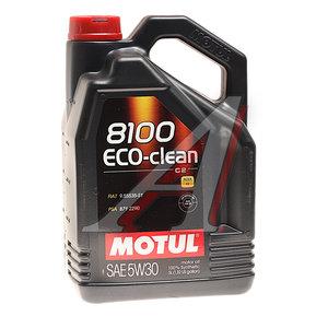 Масло моторное 8100 ECO-CLEAN C2 синт.5л MOTUL MOTUL SAE5W30, 101545