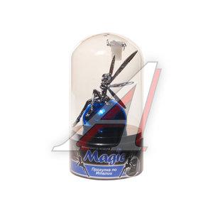 Ароматизатор воздуха на дефлектор (прогулка по италии) 17г FKVJP MGCV-163