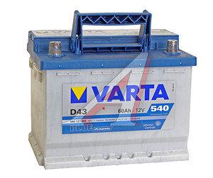 Аккумулятор VARTA Blue Dynamic 60А/ч 6СТ60 D43, 560 127 054 313 2