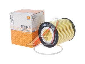 Фильтр масляный LAND ROVER Freelander (06-12) (3.2) VOLVO S80 (06-),XC70 (07-) (3.0/3.2) MAHLE OX433D, LR001419