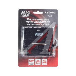 Разветвитель прикуривателя 2-х гнездовой + 2 USB 12-24V AVS 43262, CS219U,