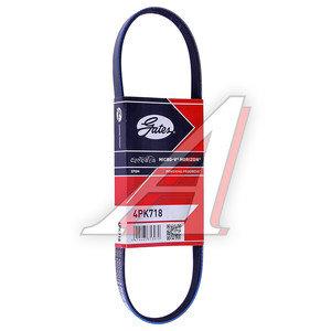 Ремень приводной поликлиновой 4PK718 GATES 4PK718