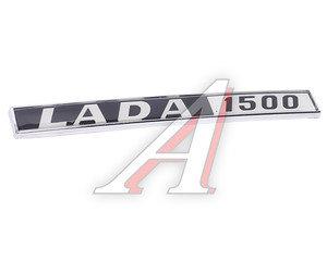 """Орнамент задка """"LADA 1500"""" хром Сызрань 2103-8212206-22, 2103-8212206-02"""