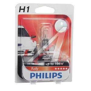 Лампа H1 12V 100W Rally блистер PHILIPS 12454RAB1, P-12454бл
