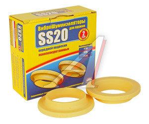 Прокладка ВАЗ-1119,2170,2190 пружины передней SS20 (2шт.) комплект 1119-2902723/SS76102, SS76102
