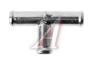 Тройник ГАЗ-3302 отопителя металлический С/О D16 3302-8101202м*, 3302-8101202
