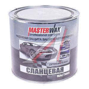 Мастика сланцевая 2.7кг MasterWax MasterWax,