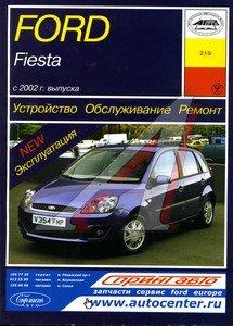 Книга FORD FIESTA с 2002г. ЗА РУЛЕМ (53556),