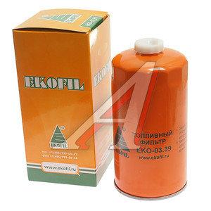 Фильтр топливный ЗИЛ-5301,МТЗ тонкой очистки (дв.ММЗ-260) ЭКОФИЛ ФТ 024-1117010, EKO-03.39