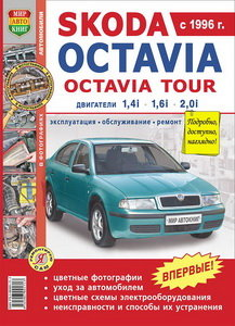 """Книга SKODA Octavia,Octavia Tour 1996-2004г.цветные фото серия """"Я ремонтирую сам"""" Мир Автокниг (45007), 45007"""