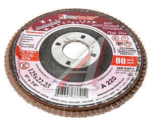 Круг лепестковый торцевой 125х22 Р220 (№6) тип 1 Лужский АЗ ЛАЗ КЛТ 125х22 Р220 (№6) тип 1, 7399