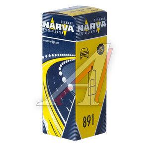 Лампа 12V №891 8W бесцокольная NARVA 68167, N-68167