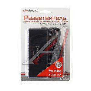 Разветвитель прикуривателя 3-х гнездовой + 2 USB 12V-24V удл. 1.2м индикатор AUTOSTANDART 104222,