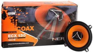 """Колонки коаксиальные 5.25""""(13см) 80Вт HERTZ DCX 130 Hertz DCX 130.3"""