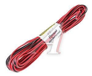Провод акустический ШВПМ 10м (сечение 2х0.2мм кв.) АЭНК ПГВА-10-0.5, ШВПМ 2*0,20*10