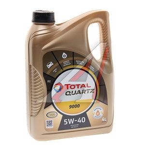 Масло моторное QUARTZ 9000 синт.4л TOTAL SAE5W40, 166475,