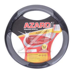Оплетка руля (М) 38см серая кожаная AZARD ОПЛ00038