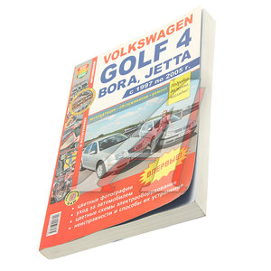 Книга VW Golf 4,Bora,Jetta (97-05) ЗА РУЛЕМ (54818)