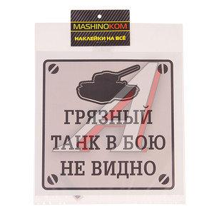 "Наклейка виниловая ""Грязный танк"" 17х17см MASHINOKOM VRC 948"