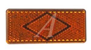 Катафот ГАЗ-3302 желтый 121х52 (рисунок ромб, крепление 2 защелки) АЭК 562.3731,