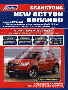 Книга SSANGYONG Action,Korando (11-) бензин/дизель АВТОДАТА ЗА РУЛЕМ (63563), 63563