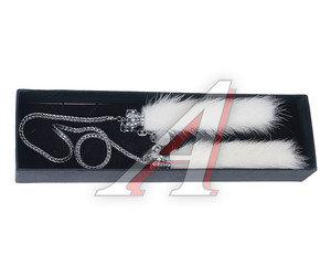 Подвеска декоративная CHROME/WHITE (меховые кисточки на цепочке) VIP AK01W, AK01WT