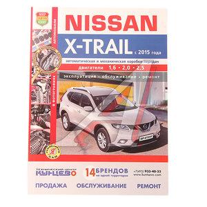 """Книга NISSAN X-Trail (15- ) """"Я ремонтирую сам"""" Мир Автокниг (45061),"""