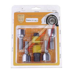 Болт колеса М14х1.5х35 секретки сфера комплект 4шт. головка под ключ 17мм SAVE CAR Z-1(SL), Z-1(SL) M14x1.5,