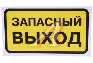 """Наклейка виниловая """"Запасной выход"""" прямоугольник желтый Б12,"""
