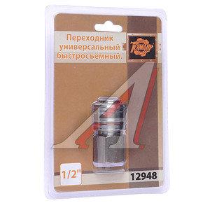 "Переходник для компрессора F1/2"" быстросъемный внутренняя резьба ТЕХМАШ 12948/12448, 12948"
