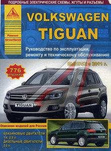 Книга VW Tiguan (11-) бензин/дизель АНТА-ЭКО ЗА РУЛЕМ (59081), 59081,