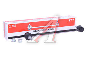 Стойка стабилизатора HYUNDAI Santa Fe (12-) переднего левая/правая CTR CLKH-53, 54830-2W000