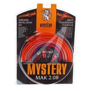 Набор для установки усилителя MYSTERY MAK 2.08 MYSTERY MAK 2.08