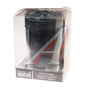 Ароматизатор в подстаканник жидкостный (антитабак) 150мл Aroma Master FKVJP ARML-72