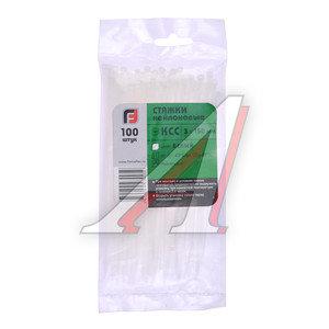 Хомут-стяжка 150х3.0 пластик белый (100шт.) FORTISFLEX 1003150, 49393
