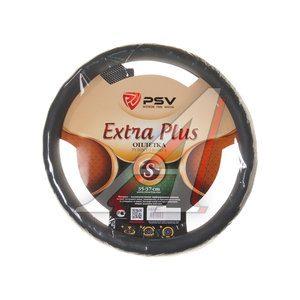 Оплетка руля (S) серая Extra Plus Fiber PSV 125868, 125868 PSV