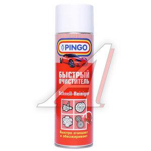 Очиститель универсальный 500мл PINGO PINGO 85020-1, 85020-1