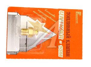 Клапан карбюратора ВАЗ-1111 игольчатый UNIKAR UNIKAR-10M