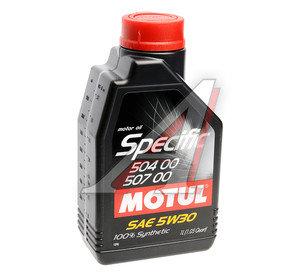 Масло моторное SPECIFIC VW 504/00/507/00 синт.1л MOTUL MOTUL SAE5w30, 101474