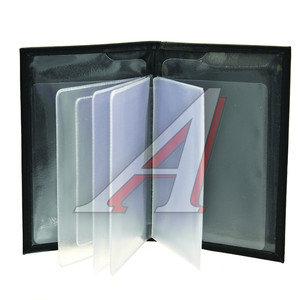 Бумажник водителя BLACK натуральная кожа (в коробке) АВТОСТОП БВЛ4Л