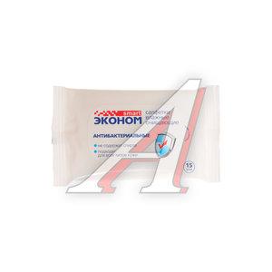Салфетка влажная в мягкой упаковке 15х18см 15шт. АВАНГАРД ESM-30026