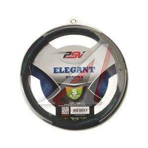 Оплетка руля (S) серая Elegant PSV 114323, 114323 PSV