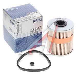 Фильтр топливный OPEL Movano (00-) MAHLE KX218D, 4412830