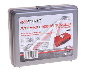 Аптечка автомобильная первой помощи mini AUTOSTANDART 108002