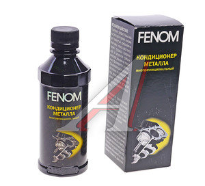 Присадка в масло кондиционер металла FENOM 220мл AGA FN250N